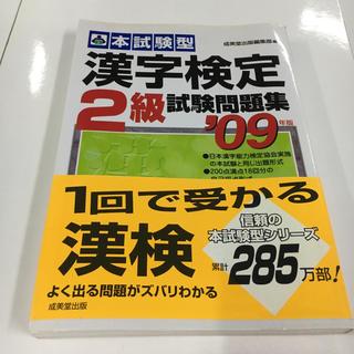 漢字検定「2級」試験問題集 : 本試験型 2009年版(資格/検定)