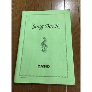カシオ(CASIO)のカシオ キーボード SONG BOOK(キーボード/シンセサイザー)