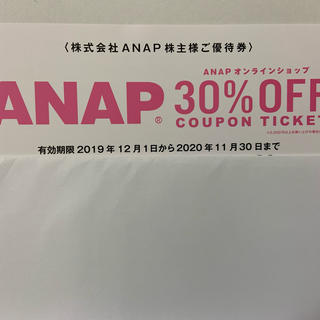 アナップ(ANAP)のANAP 株主優待 ANAPオンラインショップ30 %offクーポン 2枚(ショッピング)