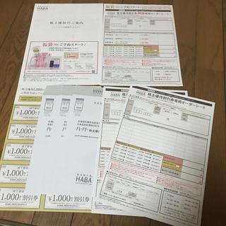ハーバー(HABA)のHABA 株主優待 10枚 福袋(その他)