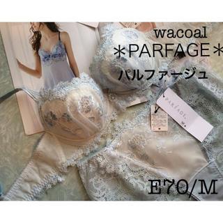 ワコール(Wacoal)の【新品タグ付】ワコール*PARFAGE*E70M(定価¥16,610)(ブラ&ショーツセット)