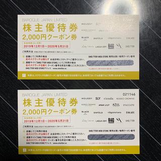 SHEL'TTER 2000円クーポン×2枚