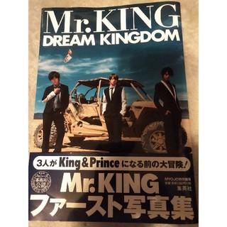 ジャニーズ(Johnny's)のDREAM KINGDOM Mr.KINGミスターキングキンプリ写真集 通常版(アート/エンタメ)