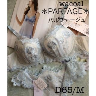 ワコール(Wacoal)の【新品タグ付】ワコール*PARFAGE*D65M(定価¥16,610)(ブラ&ショーツセット)