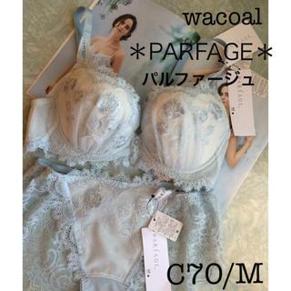 ワコール(Wacoal)の【新品タグ付】ワコール*PARFAGE*C70M(定価¥16,060)(ブラ&ショーツセット)