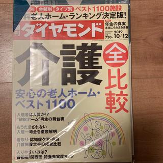 ダイヤモンドシャ(ダイヤモンド社)の週刊 ダイヤモンド 2019年 10/12号(ビジネス/経済/投資)