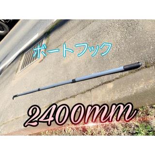 ボートフック伸縮タイプ 1100mm-2400mm途中での固定可能新品3段階調整(釣り糸/ライン)