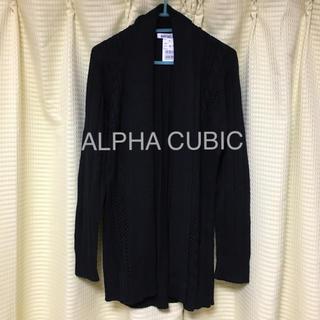 アルファキュービック(ALPHA CUBIC)のALPHA CUBIC カーディガン(カーディガン)