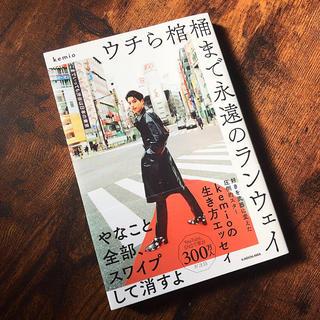 角川書店 - ウチら棺桶まで永遠のランウェイ kemio 新品未使用