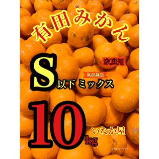 有田みかん 家庭用  オーダー品 ミニサイズ(フルーツ)