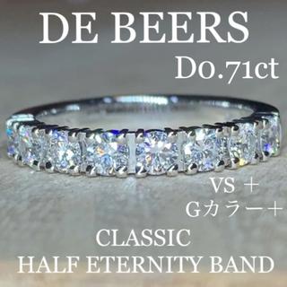 DE BEERS - デビアスDE BEERS クラシックハーフエタニティバンドリング0.71ct極上