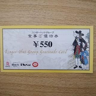 リンガーハットグループ お食事券 13,750円分(550円×25枚)(レストラン/食事券)
