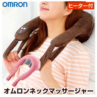 オムロン(OMRON)のOMROM ネックマッサージャー(日用品/生活雑貨)