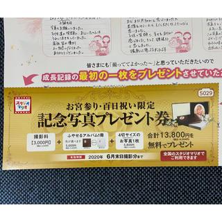 スタジオマリオ 撮影券 クーポン(その他)