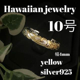 10号 ハワイ リング シルバー925 イエロー 4ミリ幅(リング(指輪))