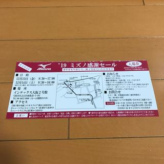 ミズノ(MIZUNO)の2019年ミズノ感謝セール 大阪  ファミリープレセール入場チケット  1枚(ショッピング)