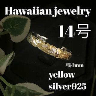 14号 ハワイ リング シルバー925 イエロー 4ミリ幅(リング(指輪))