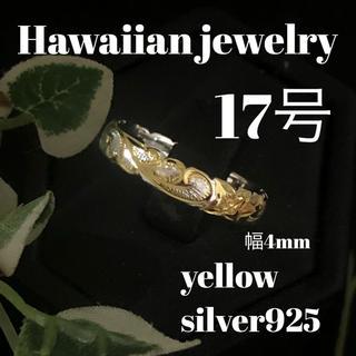 17号 ハワイ リング シルバー925 イエロー 4ミリ幅(リング(指輪))