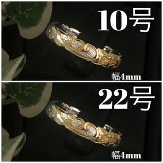 22号 ハワイ リング シルバー925 イエロー 4ミリ幅(リング(指輪))