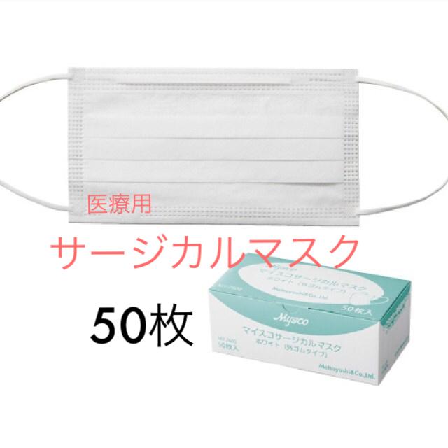 マスク販売してる所 / マイスコサージカルマスク 1箱 50枚の通販 by shop de nurse