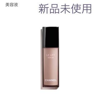 シャネル(CHANEL)のシャネル ルリフト セラム【新品】美容液 30ml(美容液)