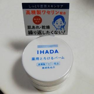 シセイドウ(SHISEIDO (資生堂))のIHADA 薬用とろけるバーム(フェイスオイル/バーム)