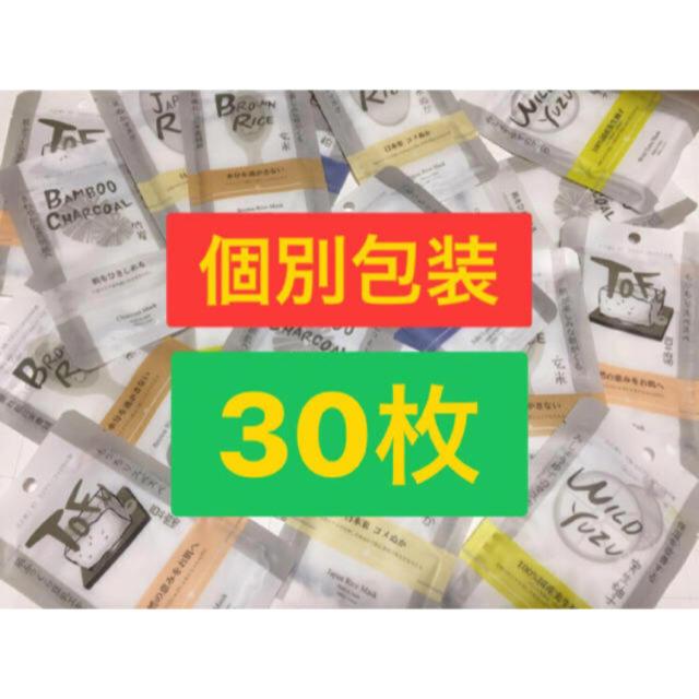 ユニ・チャーム超立体マスク,美友パック個別包装30枚の通販