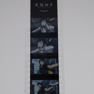 カドカワショテン(角川書店)の天気の子 フィルムしおり 来場者特典(ノベルティグッズ)