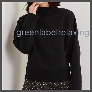 グリーンレーベルリラクシング(green label relaxing)のgreenlabelrelaxing★裏毛ハイネックスウェット(トレーナー/スウェット)