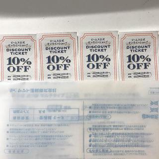 ビームス(BEAMS)の4枚分 BEAMS ビームス クーポン チケット オンライン 10%OFF(ショッピング)