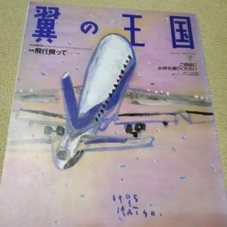 エーエヌエー(ゼンニッポンクウユ)(ANA(全日本空輸))の翼の王国1995年12月号No.318(その他)
