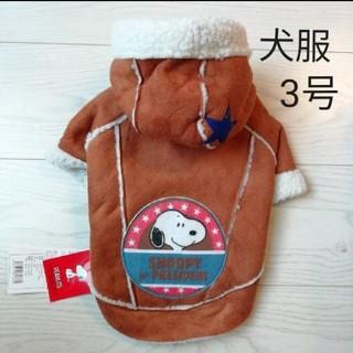 新品!犬服 スヌーピー ブルゾン 3号 ブラウン