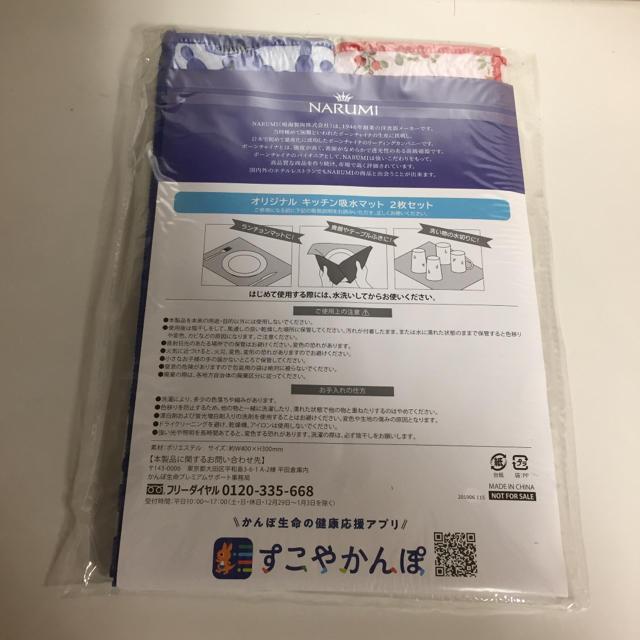 NARUMI(ナルミ)の吸水マット インテリア/住まい/日用品のキッチン/食器(収納/キッチン雑貨)の商品写真