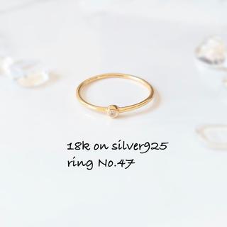 ring No.47♡silver925/18kgp 一粒ダイヤ リング(リング(指輪))