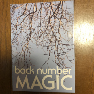 バックナンバー(BACK NUMBER)のback number MAGIC 初回限定版B CD+DVD(ポップス/ロック(邦楽))