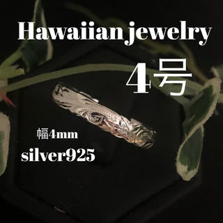 4号 ハワイアン リング シルバー925 4ミリ幅(リング(指輪))