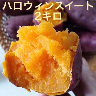 ハロウィンスイート2キロ(鹿児島県産)即購入ok(野菜)