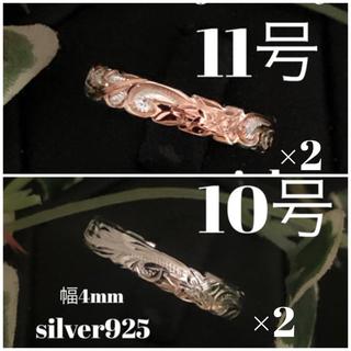 10号 ハワイアン リング シルバー925 4ミリ幅(リング(指輪))