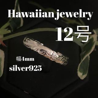 12号 ハワイアン リング シルバー925 4ミリ幅(リング(指輪))