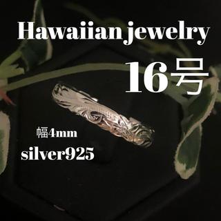 16号 ハワイアン リング シルバー925 4ミリ幅(リング(指輪))