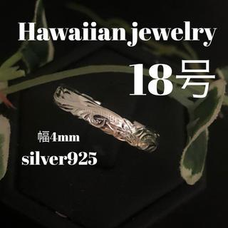 18号 ハワイアン リング シルバー925 4ミリ幅(リング(指輪))