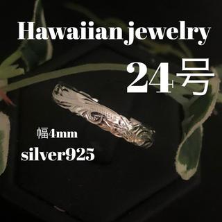 24号 ハワイアン リング シルバー925 4ミリ幅(リング(指輪))