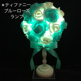 薔薇 バラ ローズ ティファニーブルー アンティーク調ライト 間接照明 ランプ(その他)