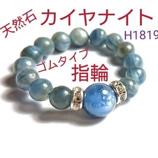 H1819【天然石】カイヤナイト ゴムタイプ 指輪 11~15号(リング(指輪))