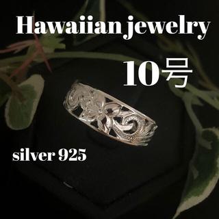 10号 直輸入 ハワイアン リング 透かし彫り(リング(指輪))