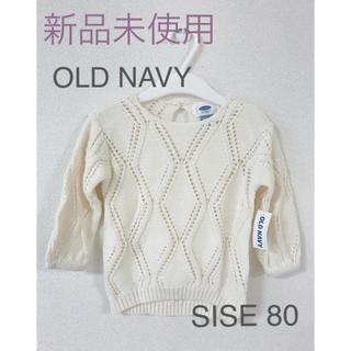 オールドネイビー(Old Navy)のOLD NAVY ニット ベビー服 冬春 80(ニット/セーター)