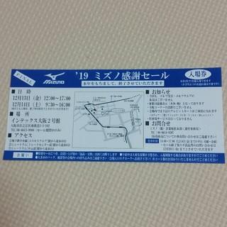 ミズノ(MIZUNO)の2019年 ミズノ感謝セール 入場券(ショッピング)
