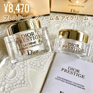 Dior - 【8,470円分】プレステージ ラクレーム コンサントレユー アイクリーム