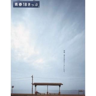 ☆最新☆青春18きっぷ 2019~2020冬 5回分 返却不要 ラクマパック発送(鉄道乗車券)