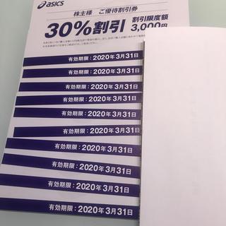 アシックス(asics)のアシックス  30% 優待割引券  10枚(ショッピング)